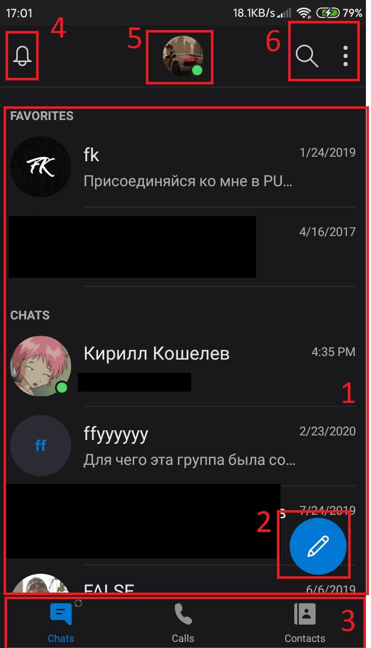 kak-ispolsovati-skype-003-min