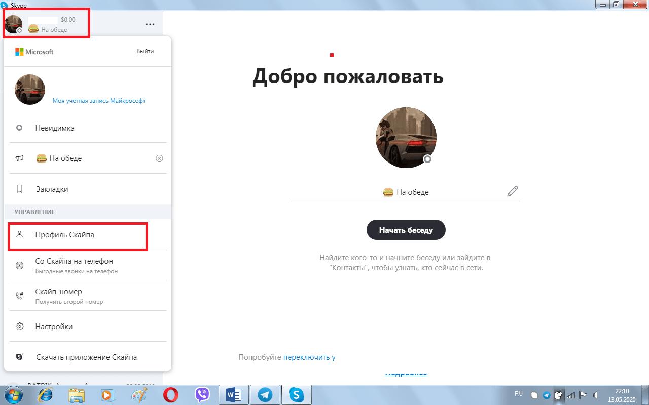 kak_sm_log_v_Skype_001-min