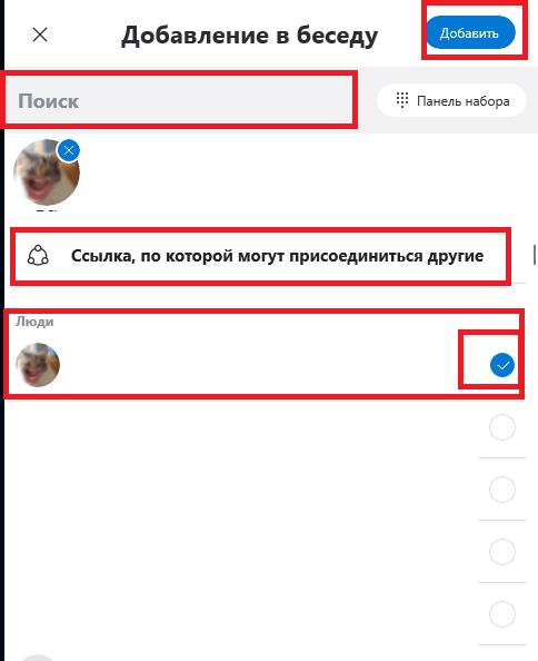 kak_sozd_konf_v_Skype_003-min
