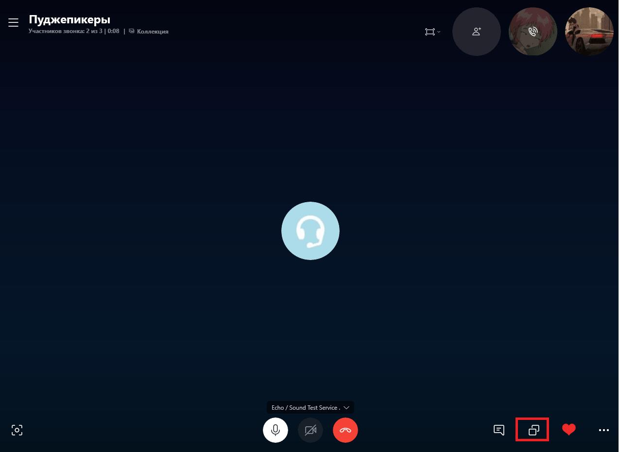 kak_sozd_konf_v_Skype_005-min