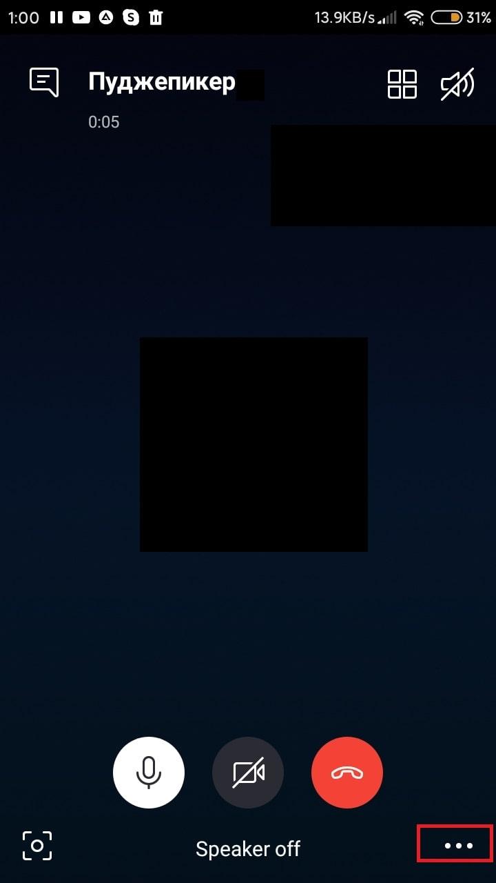 kak_sozd_konf_v_Skype_013-min