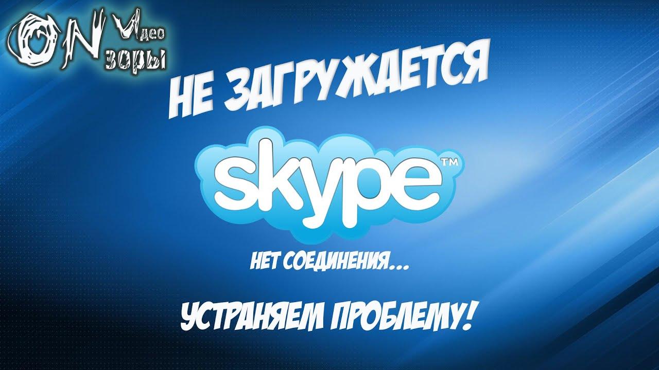 Как решить проблемы с вебкой в Skype