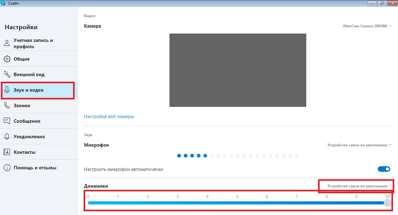 Проверка динамиков в скайпе