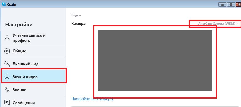 решение проблем с вебкой в скайп